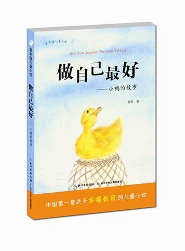做自己最好--小鸭的故事