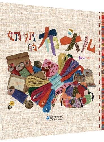 奶奶的布头儿   小活字图话书系列