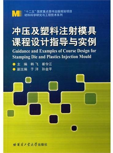 冲压及塑料注射模具课程设计指导与实例