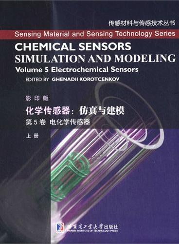 化学传感器:仿真与建模 第5卷 电化学传感器(上)