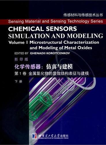 化学传感器:仿真与建模 第1卷 金属氧化物的显微结构表征与建模(下)