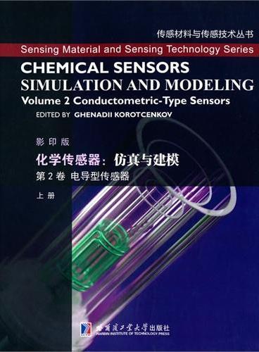 化学传感器:仿真与建模 第2卷 电导型传感器(上)