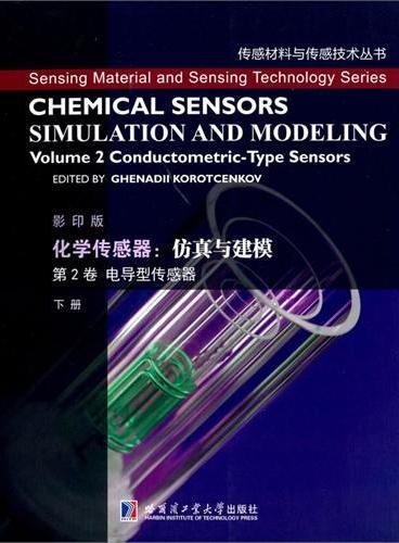 化学传感器:仿真与建模 第2卷 电导型传感器(下)