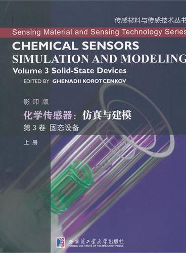 化学传感器:仿真与建模 第3卷 固态设备(上)