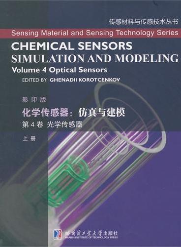 化学传感器:仿真与建模 第4卷 光学传感器(上)