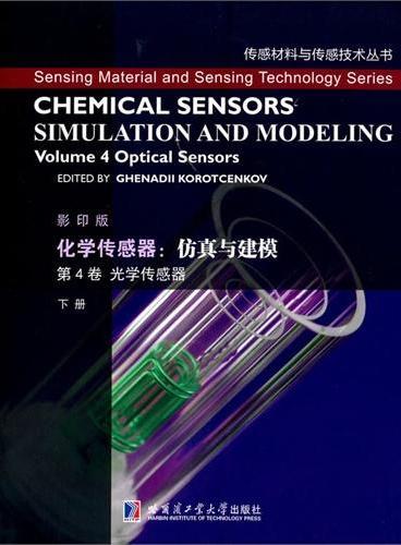化学传感器:仿真与建模 第4卷 光学传感器(下)