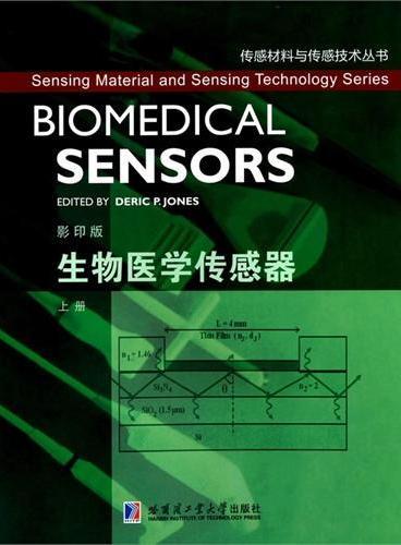 生物医学传感器 上(影印版)