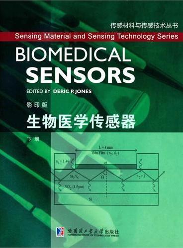 生物医学传感器 下(影印版)