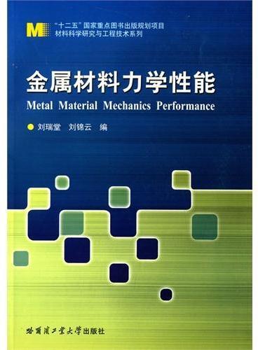 金属材料力学性能