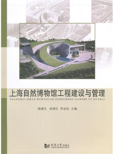 上海自然博物馆工程建设与管理