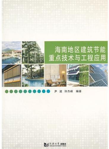 海南地区建筑节能重点技术与工程应用