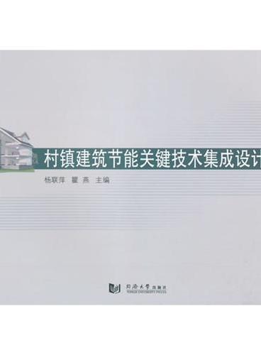 村镇建筑节能技术集成设计图集
