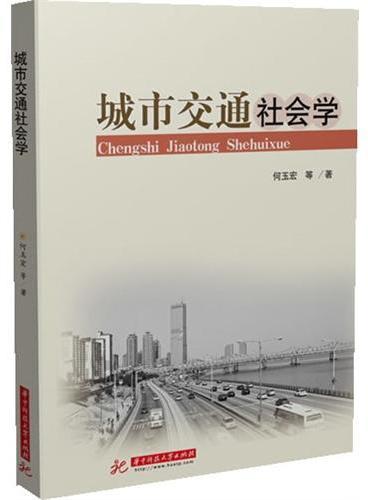 城市交通社会学