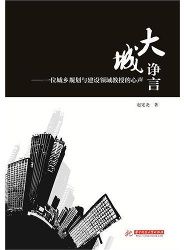 大城诤言——一位城乡规划与建设领域教授的心声