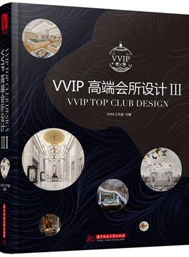 《VVIP 高端会所设计3》