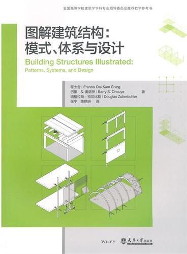 图解建筑结构:模式、体系与设计