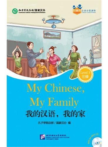 我的汉语我的家(含1MP3) 好朋友—汉语分级读物(成人版3级)