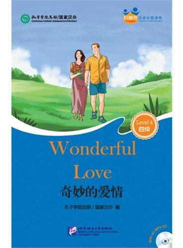 奇妙的爱情(含1MP3) 好朋友—汉语分级读物(成人版4级)