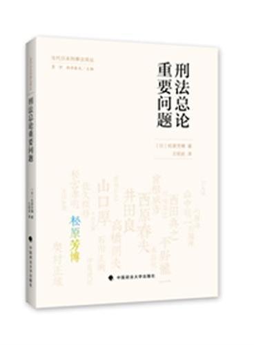刑法总论重要问题 当代日本刑事法译丛