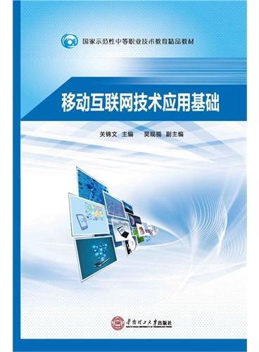 移动互联网技术应用基础