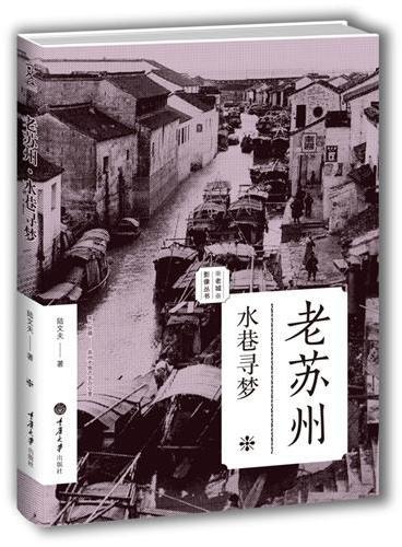 老苏州:水巷寻梦(老城影像丛书)