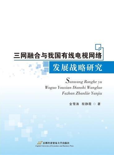 三网融合与我国有线电视网络发展战略研究