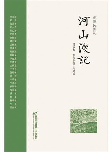 清馨民国风:河山漫记