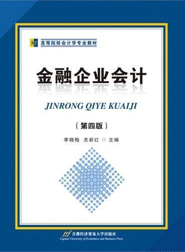 金融企业会计(第四版)