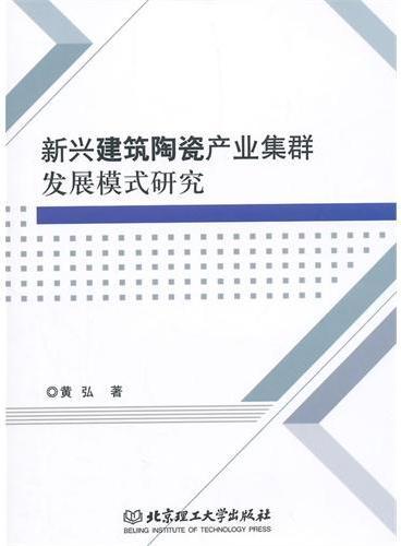 新兴建筑陶瓷产业集群发展模式研究(精装)