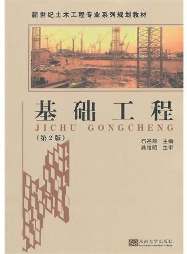 基础工程(第2版)