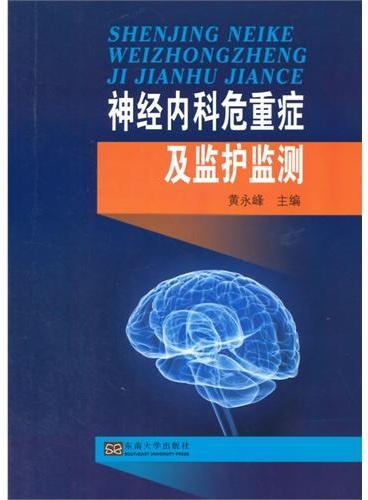 神经内科危重症及监护监测