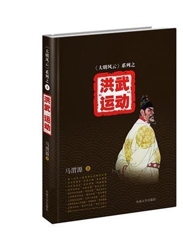 """《大明风云》系列之4:洪武""""运动"""""""