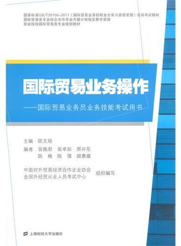 国际贸易业务操作(附辅导精编习题集)