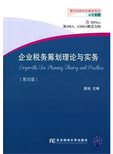 企业税务筹划理论与实务(第四版)