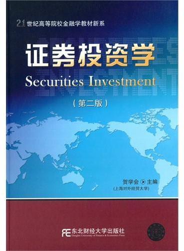证券投资学(第二版)