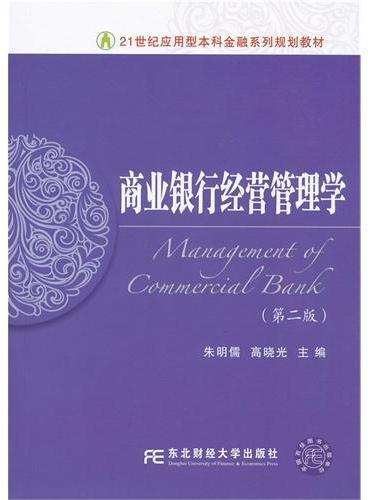 商业银行经营管理学(第二版)