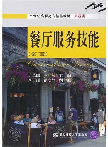 餐厅服务技能(第三版)(配多媒体光盘)