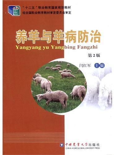 养羊与羊病防治 第2版