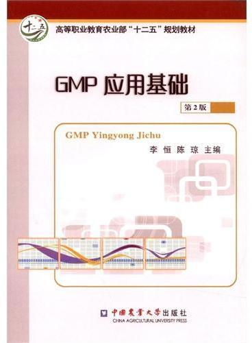 GMP应用基础(第2版)