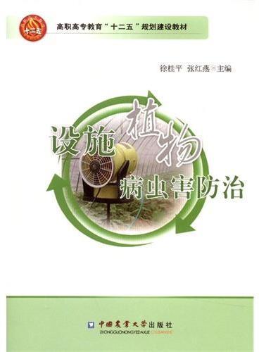 设施植物病虫害防治