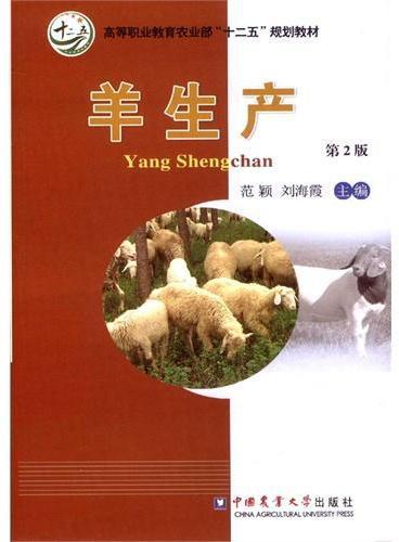 羊生产 第2版