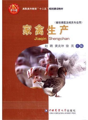 家禽生产 第2版