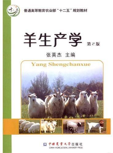 羊生产学 第2版