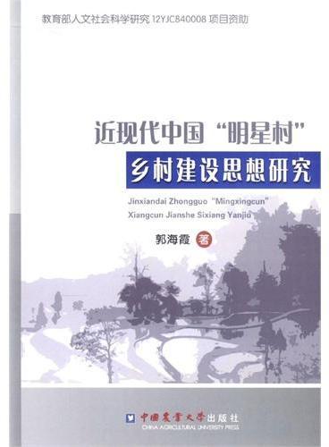 """近现代中国""""明星村""""乡村建设思想研究"""