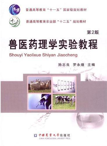 兽医药理学实验教程 第2版