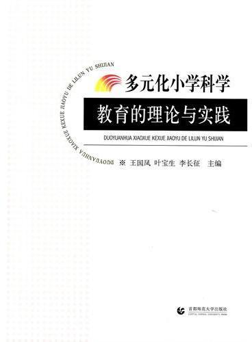 多元化小学科学教育的理论与实践