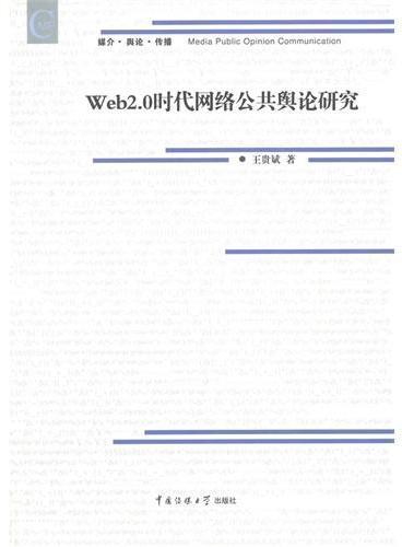 Web2.0时代网络公共舆论研究
