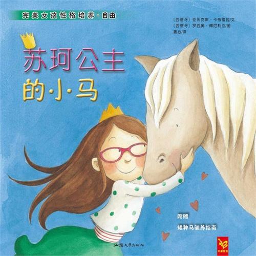 绘本 苏珂公主的小马