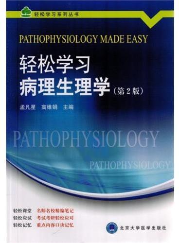 轻松学习病理生理学(第2版)(轻松学习系列丛书)