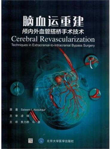 脑血运重建:颅外/颅内血管搭桥手术技术(精装))